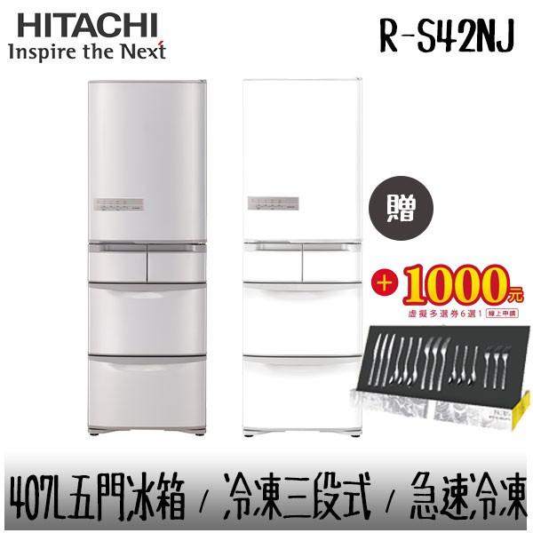 【HITACHI 日立】 407L 變頻5門電冰箱 RS42NJ 【贈CS餐具15件組+多選券1000元】