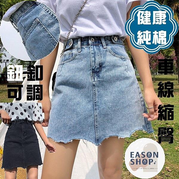 EASON SHOP(GW6145)實拍百搭水洗丹寧下襬不規則剪裁毛邊抽鬚收腰牛仔裙女高腰短裙膝上裙傘狀A字裙藍