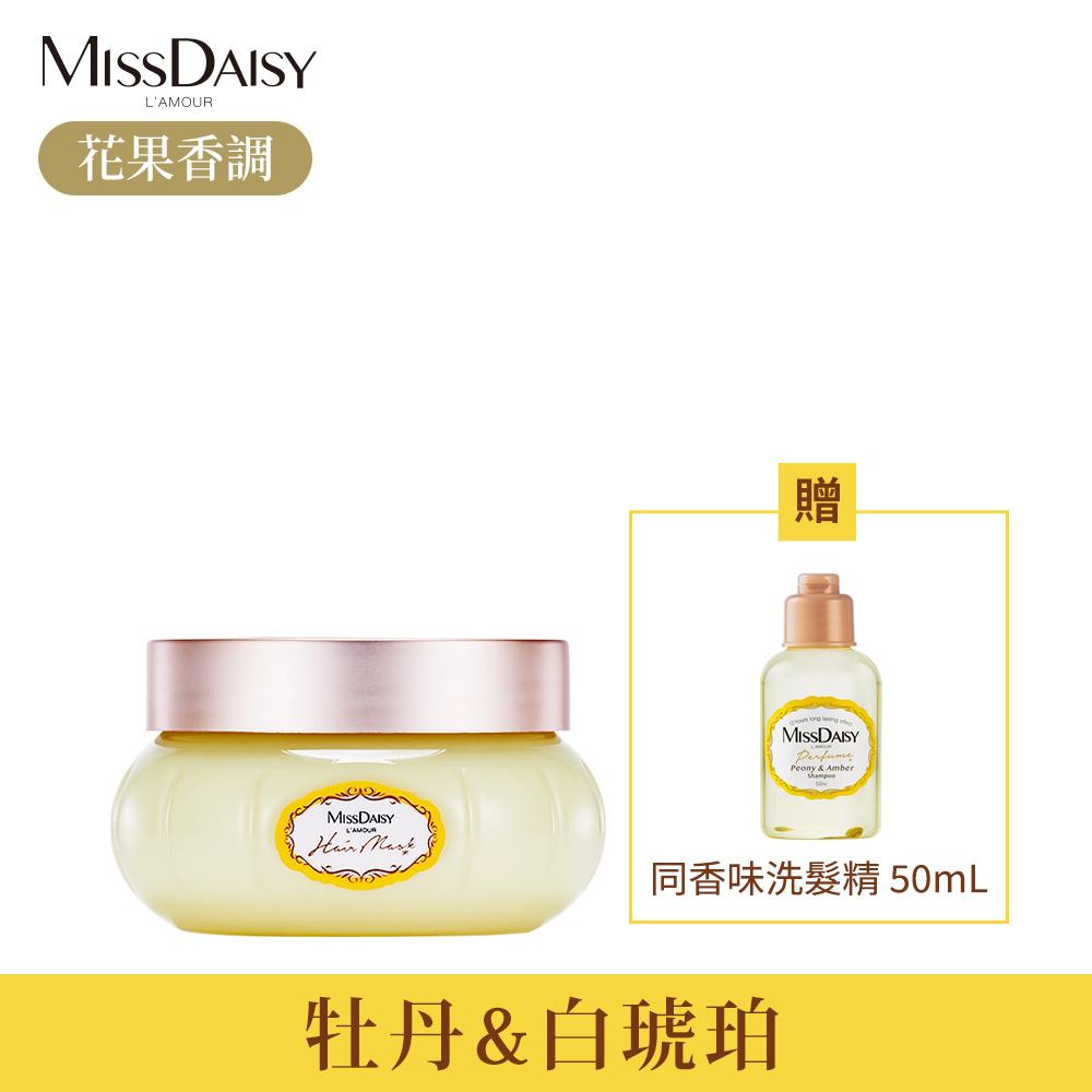 MISSDAISY 香氛修護髮膜-牡丹與白琥珀 250mL [贈]香氛洗髮精-牡丹與白琥珀 50mL