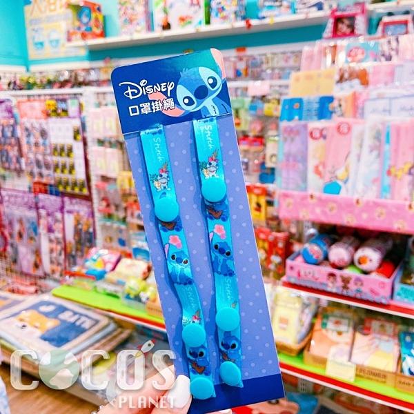 迪士尼 星際寶貝 史迪奇 ㄚ醜 口罩掛繩 口罩鏈 口罩防掉繩 防疫小物 COCOS TP150