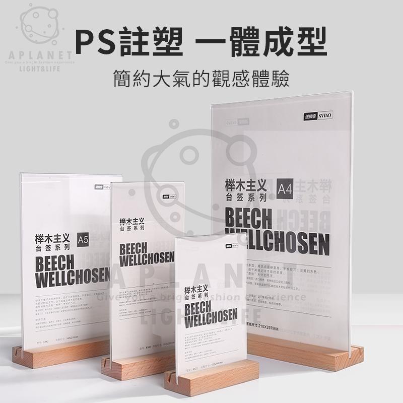 2021新款 a4原木 lt型兩用款 雙面展示牌 a4 壓克力桌牌 餐廳 餐牌