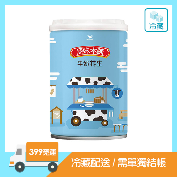 點數15%★食品飲料滿千–(預/宅)冷藏-原味本舖牛奶花生255g*團購*24入 【康是美】