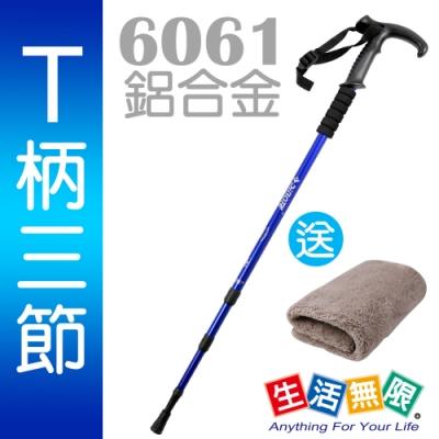【生活無限】登山杖/經典款三節 6061鋁合金/T柄 (藍色) N02-109-1