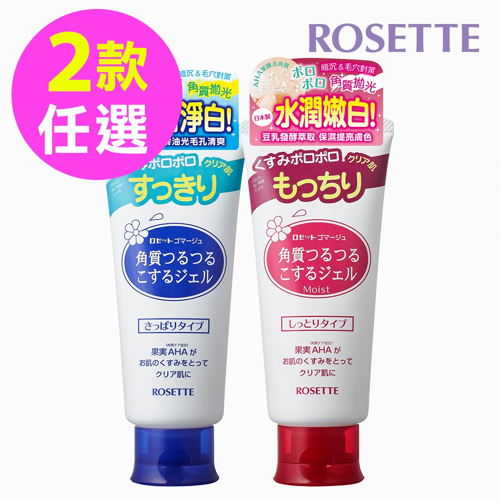 ROSETTE 果酸去角質洗顏凝膠系列-120g(二款任選)