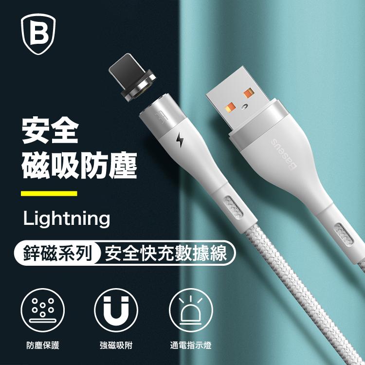 倍思鋅磁安全快充Lightning充電線蘋果專用快充線