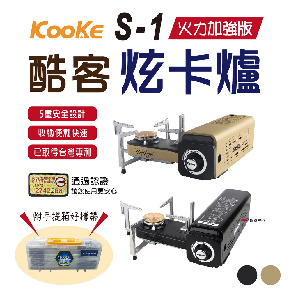 【KOOKE酷客】酷客炫卡爐 S-1 攜便式卡司爐 旋轉折疊 卡式爐 露營 野炊 BSMI認證