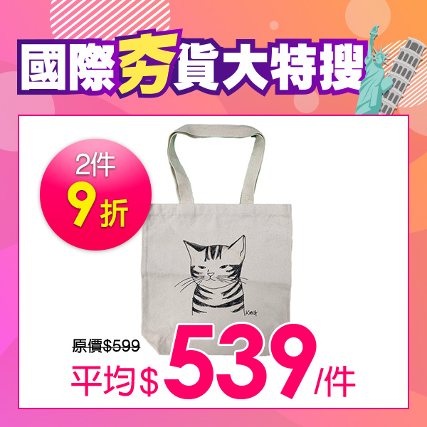 Kongkongy 手繪條紋貓包 【康是美】