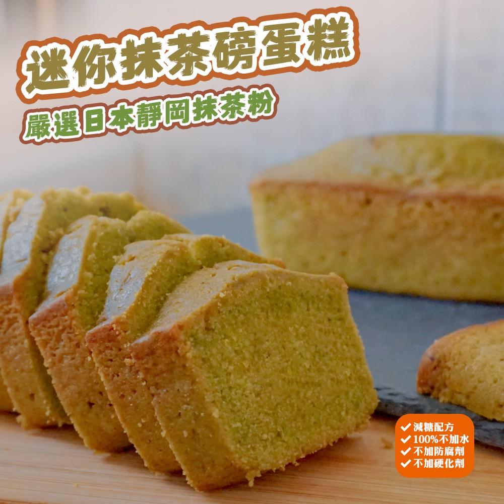 【湘禾烘焙】迷你抹茶磅蛋糕 迷你磅蛋糕 常溫蛋糕 抹茶蛋糕