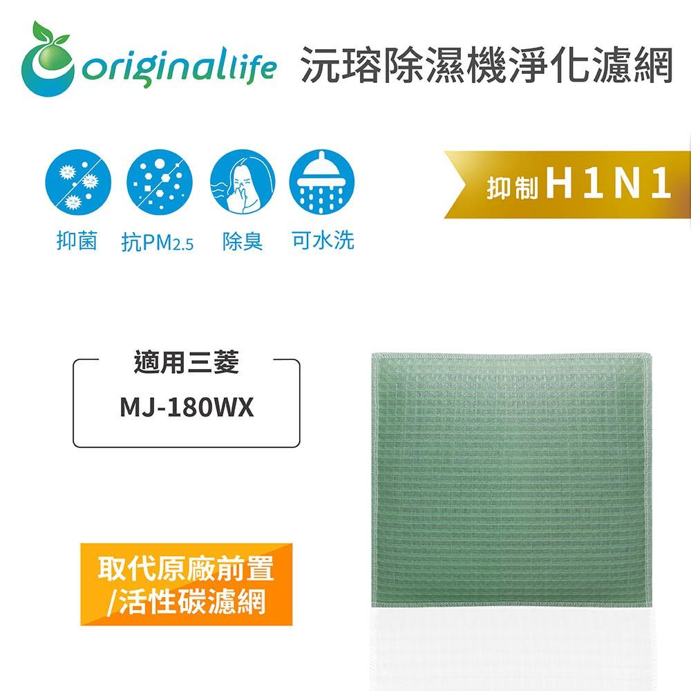 【Original Life】長效可水洗 空氣除濕器濾網 適用三菱:MJ-180WX