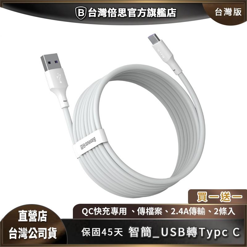 【台灣倍思】台灣版40W智簡2條套裝Type-C 充電線 2入快充線