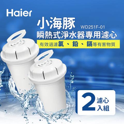 *Haier 海爾 瞬熱淨水器 -小海豚濾心二入組