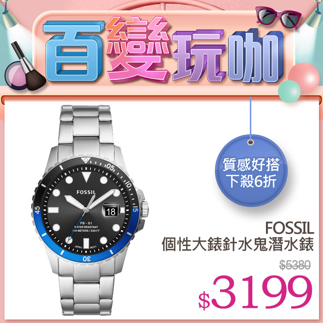 【FOSSIL】FB- 01 雙色錶框個性大錶針水鬼潛水男錶 星空銀不鏽鋼錶帶 42MM FS5671