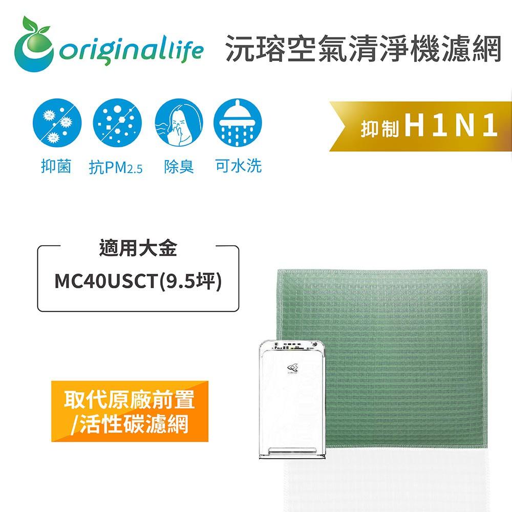 【Original Life】長效可水洗 空氣清淨機濾網 適用大金:MC40USCT(9.5坪)