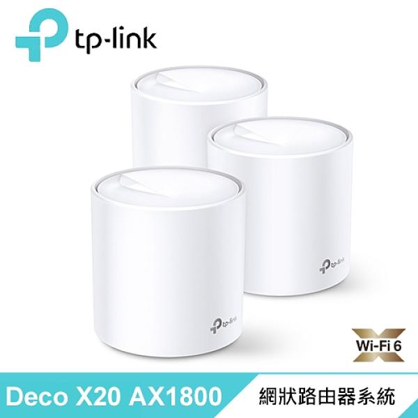 【TP-LINK】Deco X20 AX1800 真Mesh 雙頻無線網路WiFi6網狀路由器分享器(3入) 【贈USB充電頭】