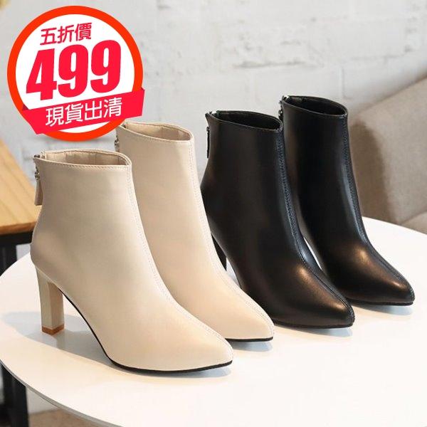 【現貨出清★五折↘$499】短靴.經典流行街頭素面皮革後拉鍊尖頭粗跟靴.白鳥麗子