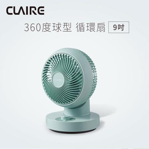 CLAIRE 360度球型9吋循環扇