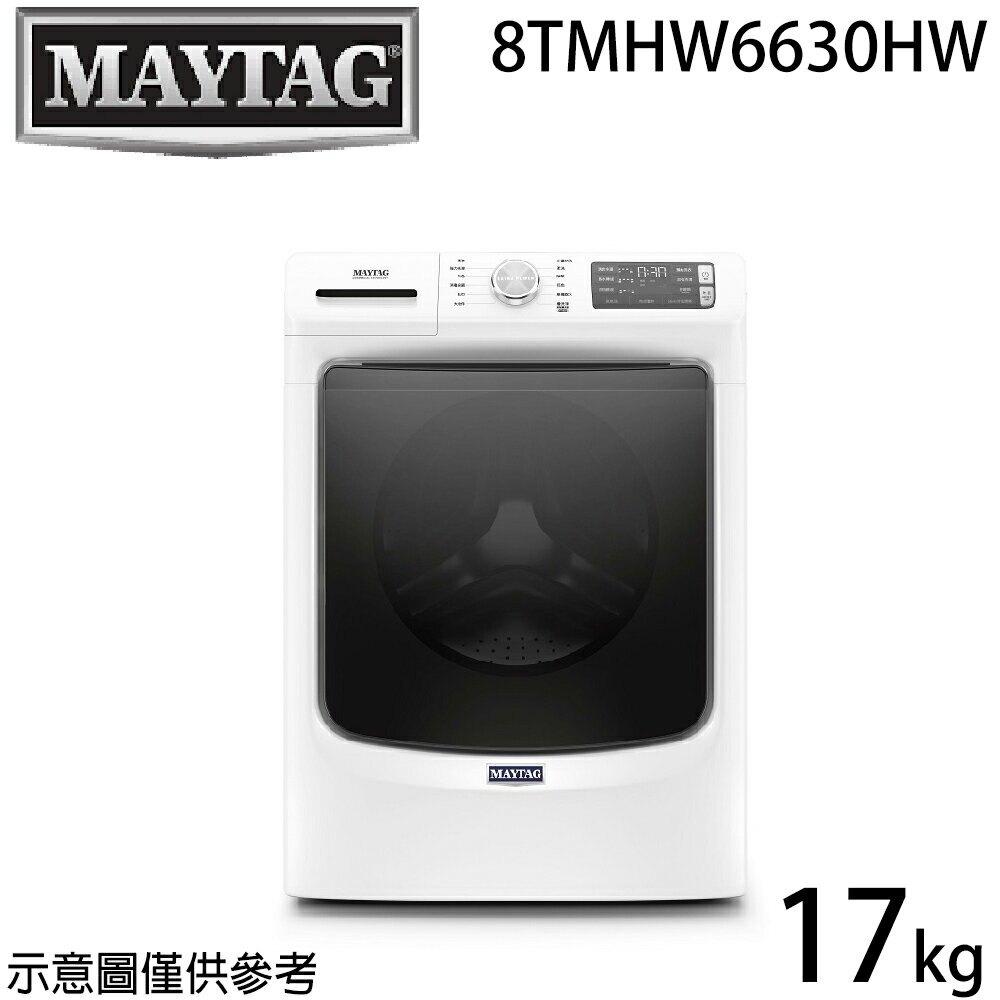【Maytag美泰克】17KG 變頻滾筒洗衣機 8TMHW6630HW【三井3C】