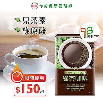 超取登記送60 領券再折 UDR 專利綠茶咖啡x4盒