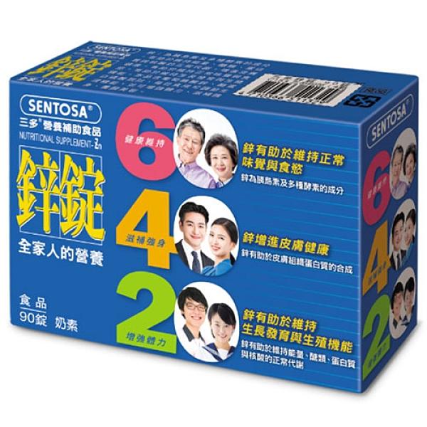 三多鋅錠 90錠/盒【愛買】