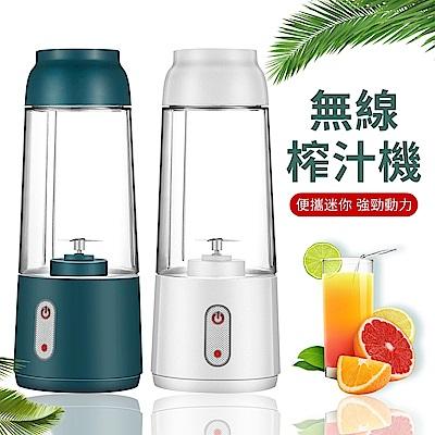 ANTIAN 全自動無線榨果汁機 USB充電式電動水果榨汁機 戶外便攜隨身杯 果汁杯