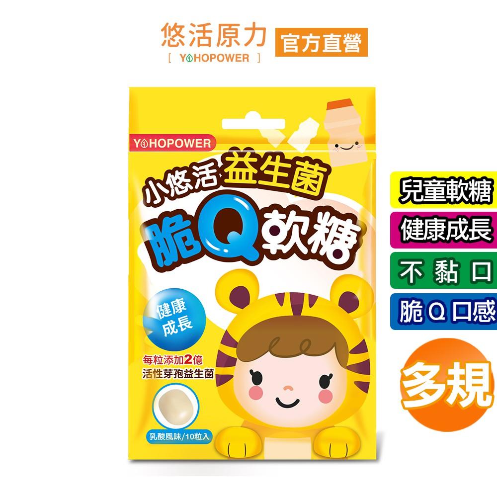 【悠活原力】小悠活 益生菌脆Q軟糖X1包(25公克/包)