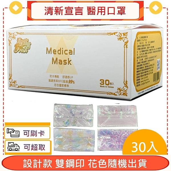 清新宣言 醫用口罩 醫療口罩 設計款 30片/盒 雙鋼印 花色隨機出貨+愛康介護+