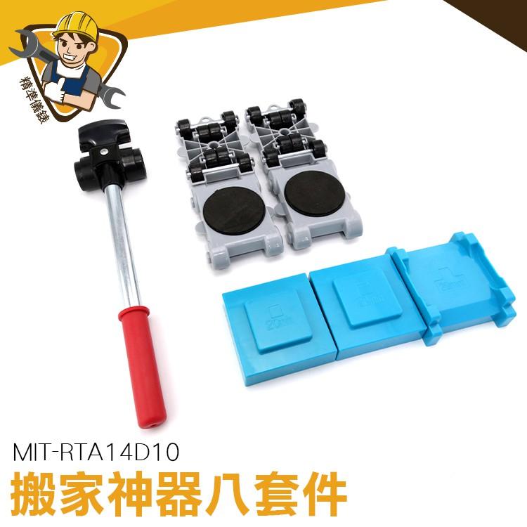 重物移動工具 大掃除 搬重器 搬重器 MIT-RTA14D10 移動工具 重物移動工具
