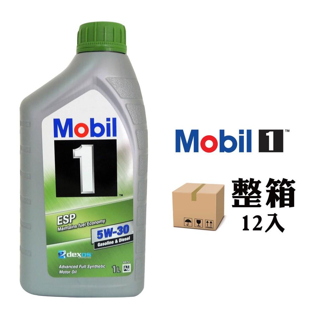Mobil 1™ ESP 5W-30 全合成汽柴油引擎機油【整箱12入】