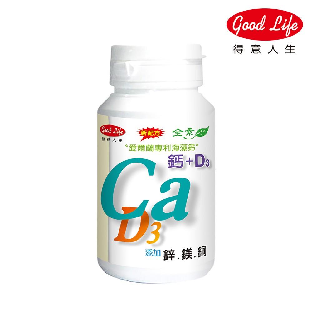 【得意人生】愛爾蘭專利海藻鈣+D3 (30粒)