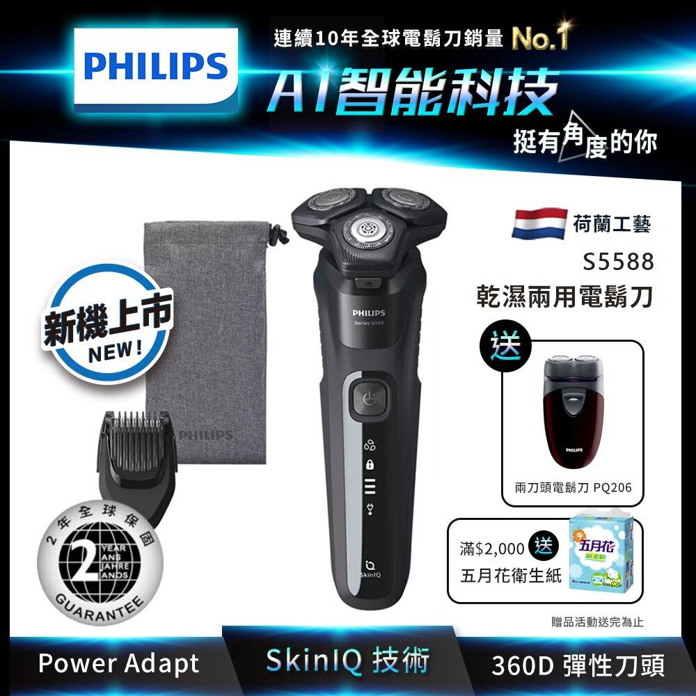Philips 飛利浦全新AI 5系列電鬍刀 S5588/17 送電鬍刀PQ206+五月花
