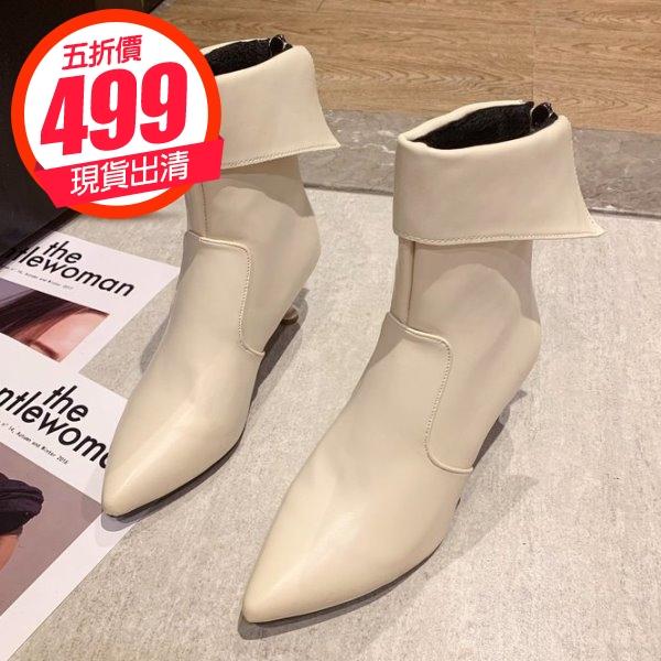 【現貨出清★五折↘$499】尖頭靴.韓風素面翻折拼接皮革高跟尖頭短靴.白鳥麗子