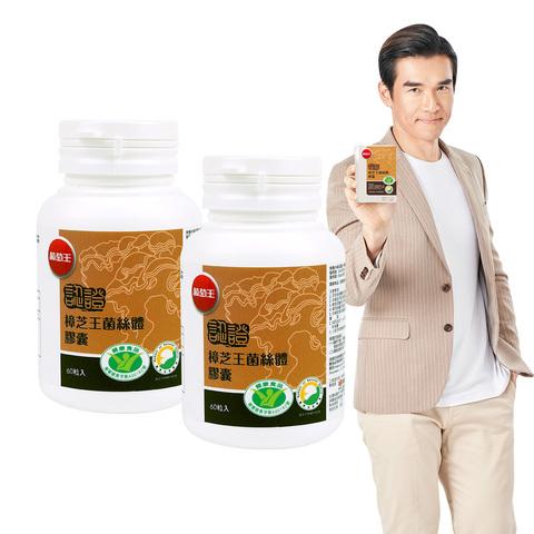 【全國唯一樟芝 護肝與調節血壓雙認證】認證樟芝王60粒*2瓶