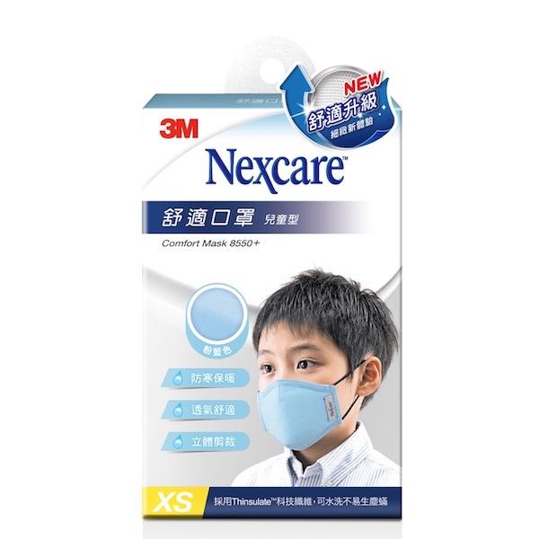 3M舒適口罩兒童型(粉藍)【康是美】