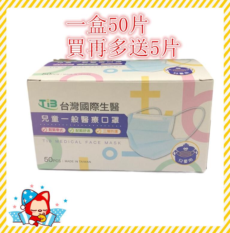 多送5片 台灣國際生醫 雙鋼印 兒童醫療口罩 台灣製 熔噴布口罩防塵口罩防飛沫拋棄式口罩 一盒50片