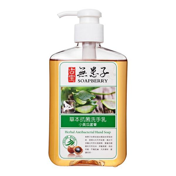 古寶無患子草本抗菌洗手乳小黃瓜蘆薈330g