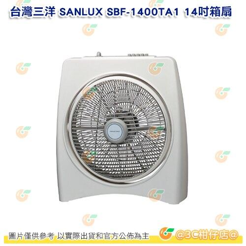 台灣三洋 SANLUX SBF-1400TA1 14吋箱扇 電風扇 三段風速調整 定時關機