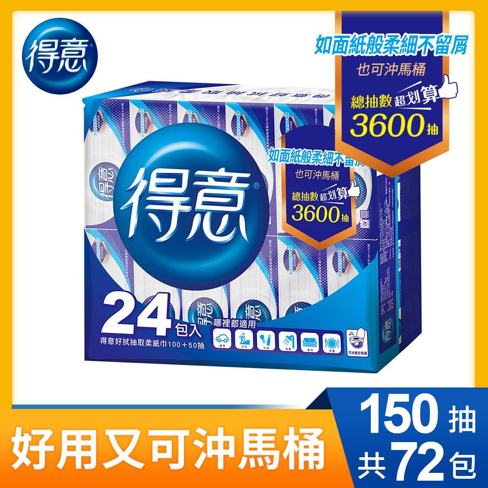 得意 好拭抽取柔紙巾150抽x24包x3袋(可沖馬桶)