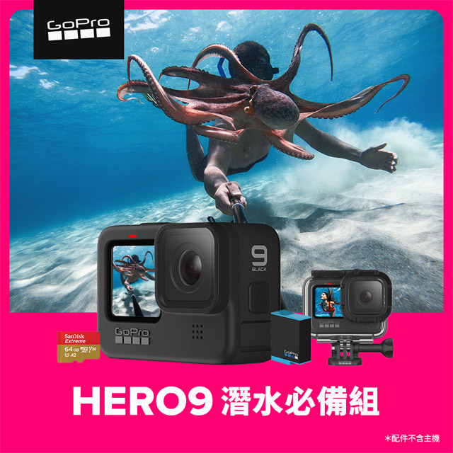 GoPro HERO9 Black 潛水必備組