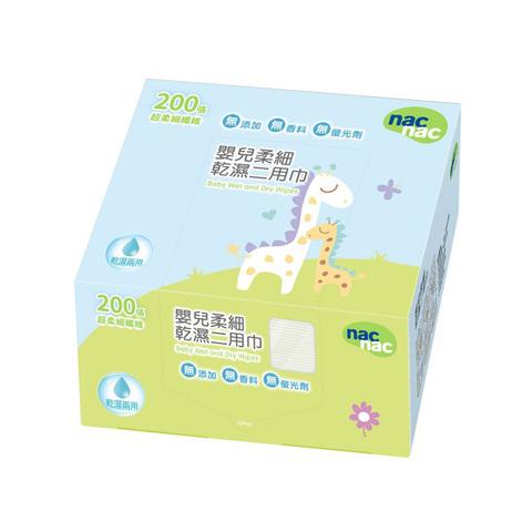 【買1送1】nac nac 嬰兒柔細乾溼二用巾(200抽)