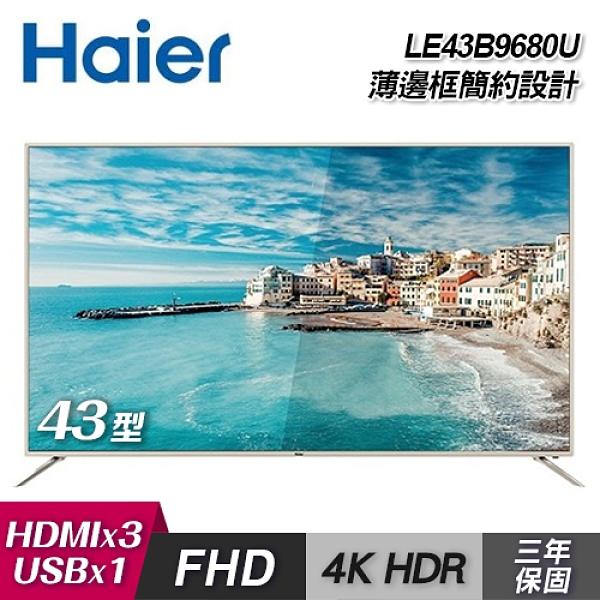 【Haier 海爾】43型 4K HDR顯示器(LE43B9680U) 含運無安裝