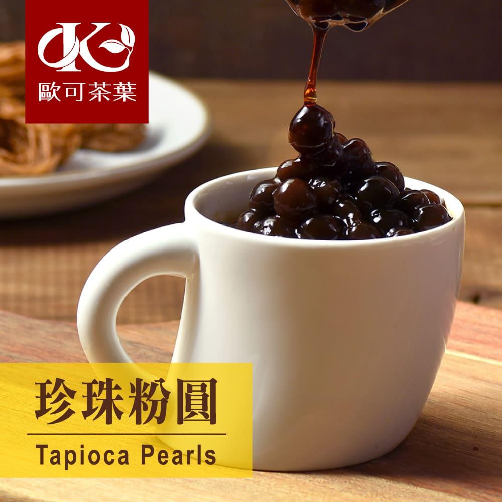 歐可茶葉 B06珍珠粉圓(8包/盒) | 常溫珍珠保存 | 微波15~30秒即可食用