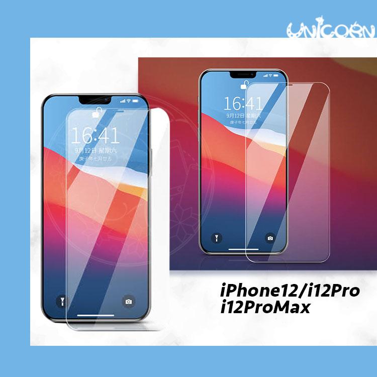 iPhone12系列-神便宜!透明鋼化保護貼 玻璃貼 玻璃膜 鋼化貼 i12 i12Pro i12mini i12ProMax【GS1090906】Unicorn手機殼