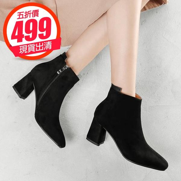 【現貨出清★五折↘$499】粗跟靴.韓風超顯瘦絨布側拉鍊高跟短靴.白鳥麗子