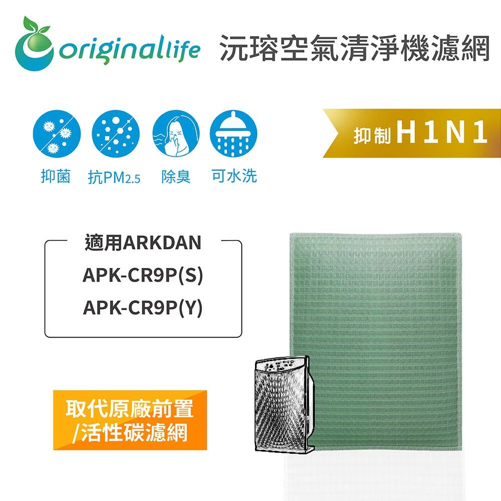 長效可水洗 空氣清淨機濾網 適用ARKDAN:APK-CR9P(S)、APK-CR9P(Y)