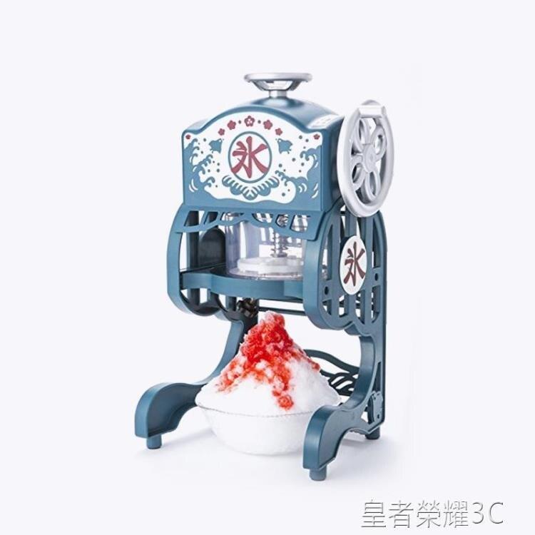 碎冰機 日本家用小丸子小型電動刨冰機綿綿冰雪花冰機碎冰機冰沙機沙冰機 2021新款