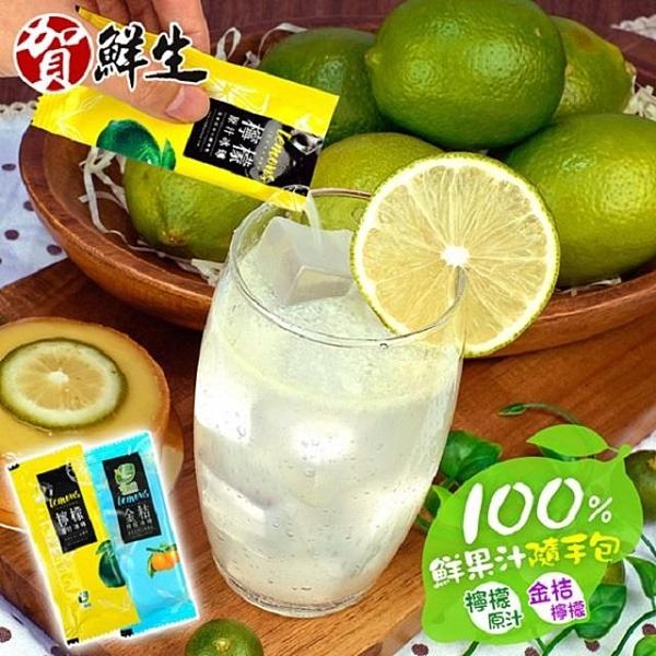 【南紡購物中心】100%檸檬冰磚隨手包任選4袋(檸檬/金桔)