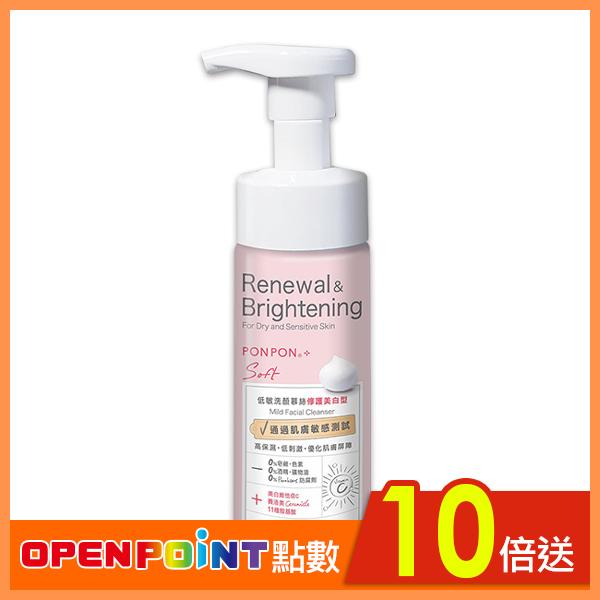 PONPON Soft 低敏洗顏慕絲 ─ 修護美白型150g 【康是美】