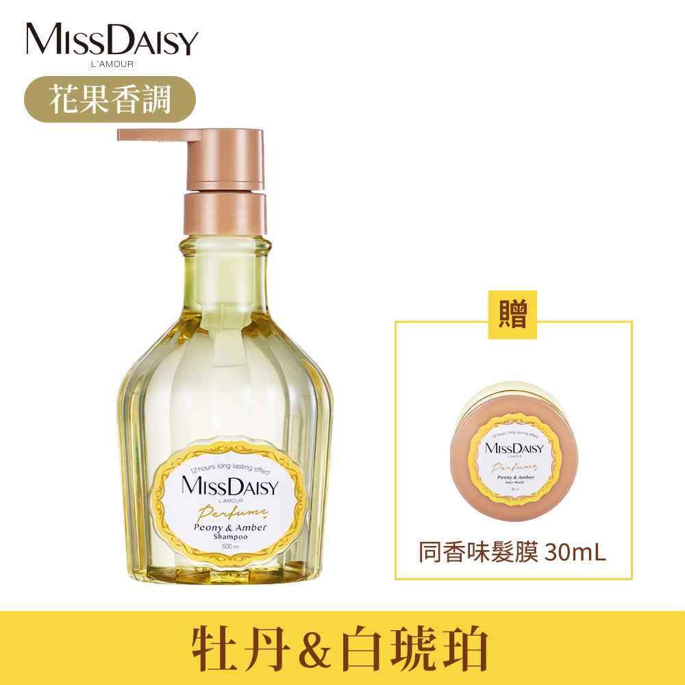 MISSDAISY 香氛洗髮精-牡丹與白琥珀 500mL [贈]香氛髮膜-牡丹與白琥珀 30mL
