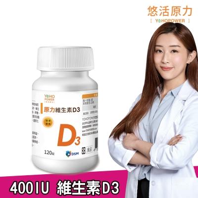 悠活原力 原力維生素D3錠 (120錠/瓶)