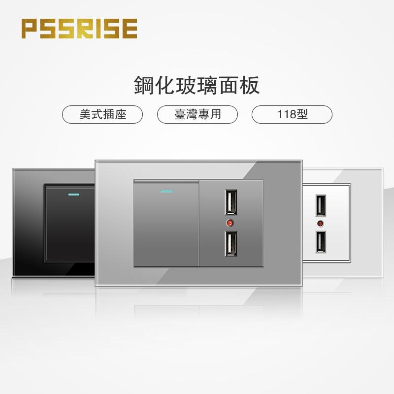 PSSRISE 派瑟士118型 1開開關加USB 鋼化玻璃面板 美國授權品牌 黑色/白色/灰色 兩年保固 【G18】